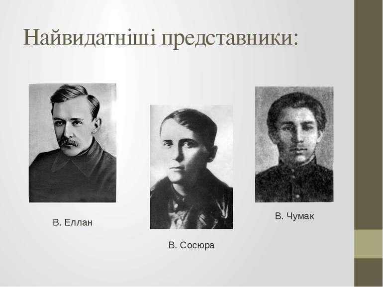 Найвидатніші представники: В. Еллан В. Сосюра В. Чумак
