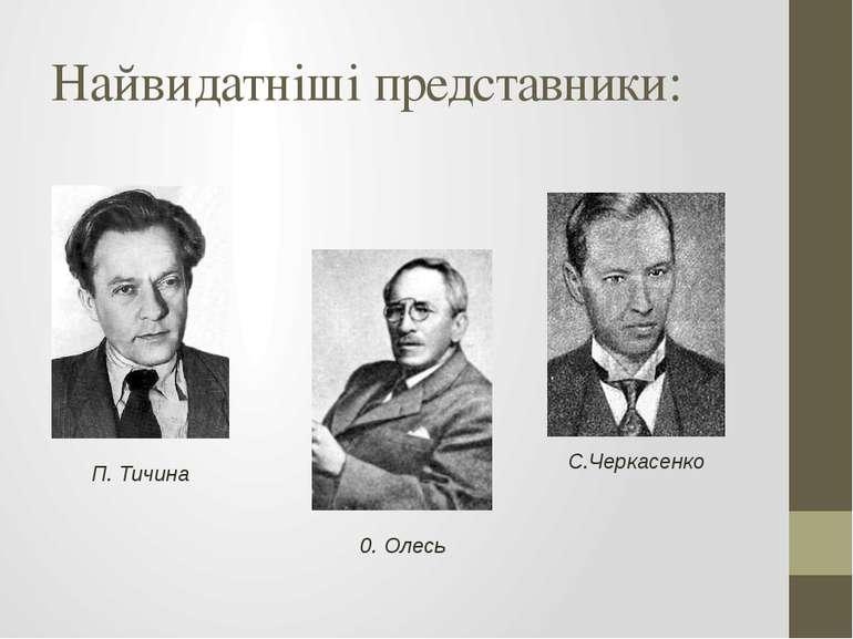 Найвидатніші представники: П. Тичина 0. Олесь С.Черкасенко
