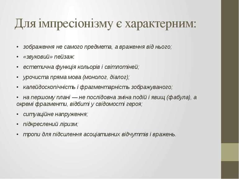 Для імпресіонізму є характерним: • зображення не самого предмета, а враження ...
