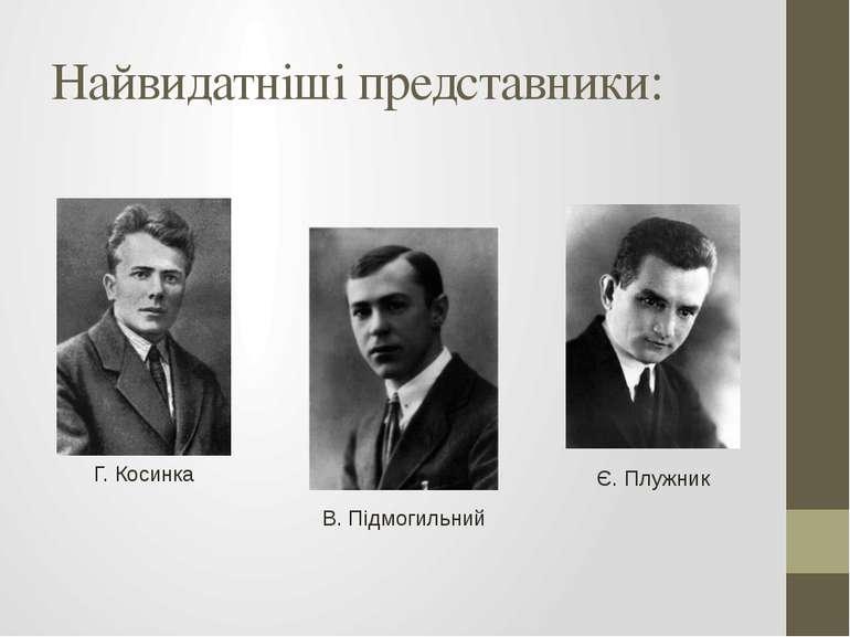 Найвидатніші представники: Г. Косинка В. Підмогильний Є. Плужник