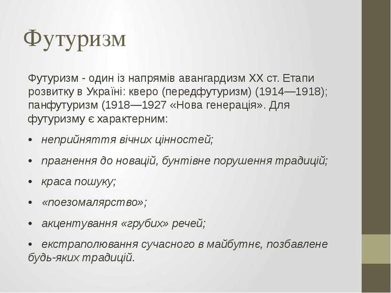 Футуризм Футуризм - один із напрямів авангардизм XX ст. Етапи розвитку в Укра...