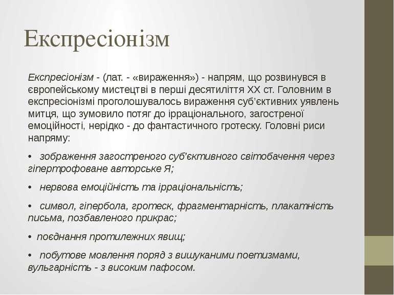 Експресіонізм Експресіонізм - (лат. - «вираження») - напрям, що розвинувся в ...