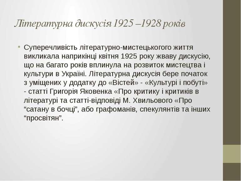Літературна дискусія 1925 –1928 років Суперечливість літературно-мистецькогог...