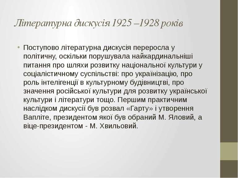 Літературна дискусія 1925 –1928 років Поступово літературна дискусія переросл...