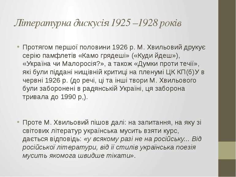 Літературна дискусія 1925 –1928 років Протягом першої половини 1926 р. М. Хви...