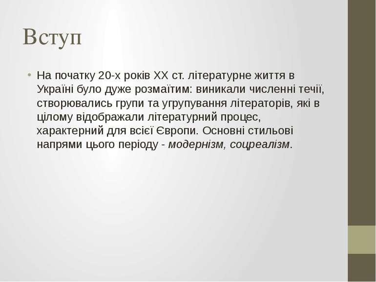 Вступ На початку 20-х років XX ст. літературне життя в Україні було дуже розм...