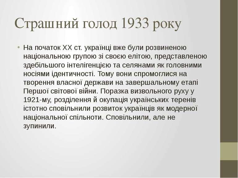 Страшний голод 1933 року На початок ХХ ст. українці вже були розвиненою націо...