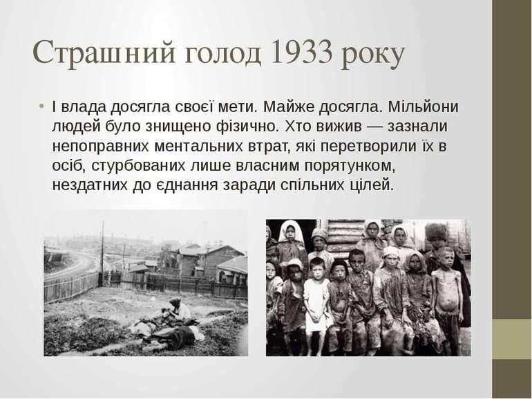 Страшний голод 1933 року І влада досягла своєї мети. Майже досягла. Мільйони ...