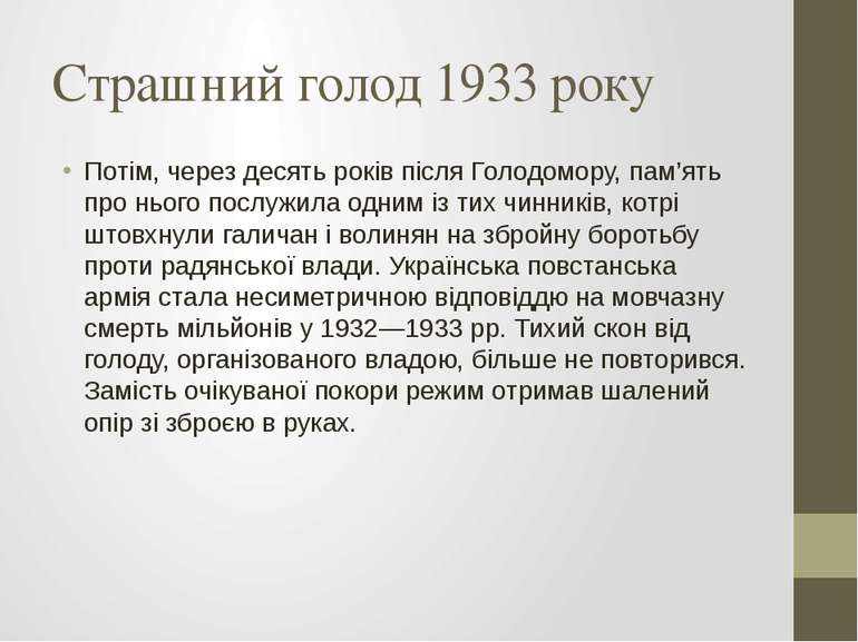 Страшний голод 1933 року Потім, через десять років після Голодомору, пам'ять ...