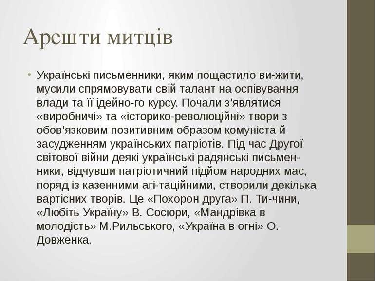Арешти митців Українські письменники, яким пощастило ви жити, мусили спрямову...