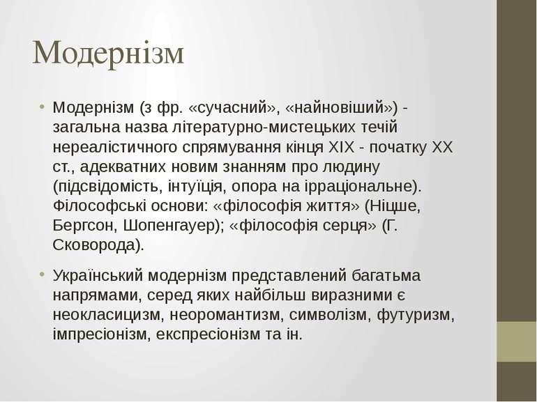 Модернізм Модернізм (з фр. «сучасний», «найновіший») - загальна назва літерат...