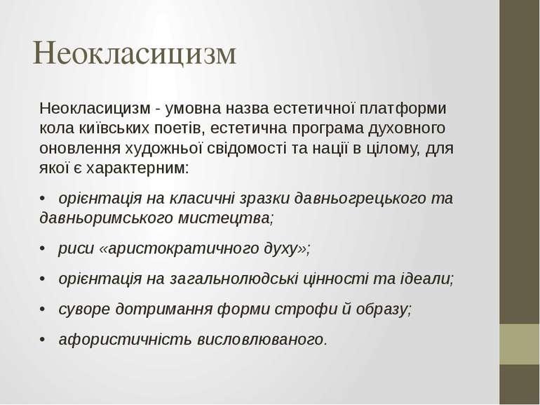 Неокласицизм Неокласицизм - умовна назва естетичної платформи кола київських ...