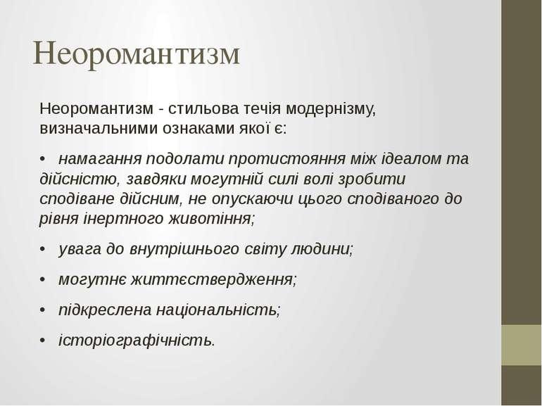 Неоромантизм Неоромантизм - стильова течія модернізму, визначальними ознаками...
