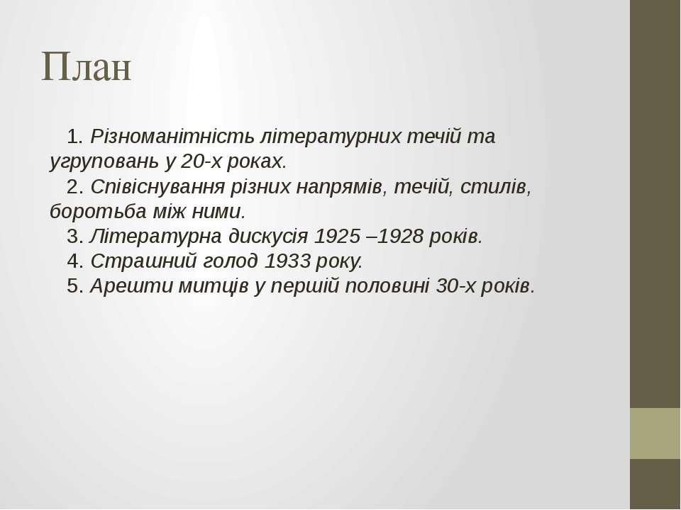 План 1. Різноманітність літературних течій та угруповань у 20-х роках. 2. Спі...