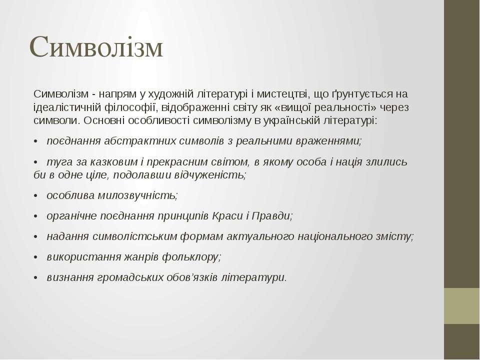 Символізм Символізм - напрям у художній літературі і мистецтві, що ґрунтуєтьс...