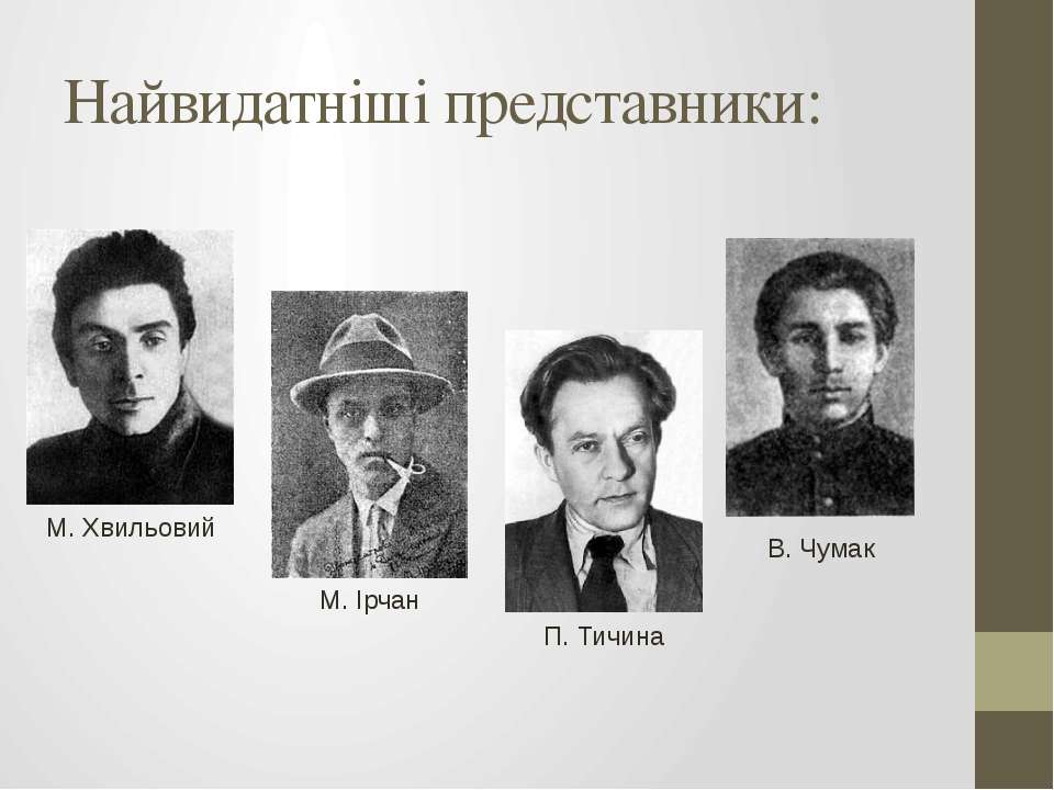 Найвидатніші представники: М. Хвильовий М. Ірчан П. Тичина В. Чумак