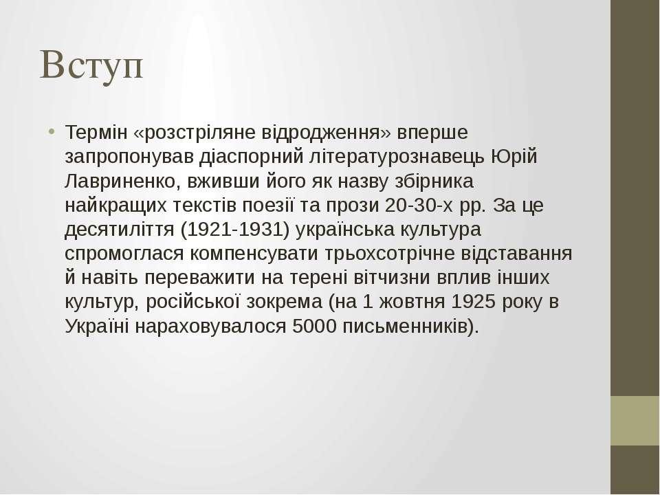 Вступ Термін «розстріляне відродження» вперше запропонував діаспорний літерат...