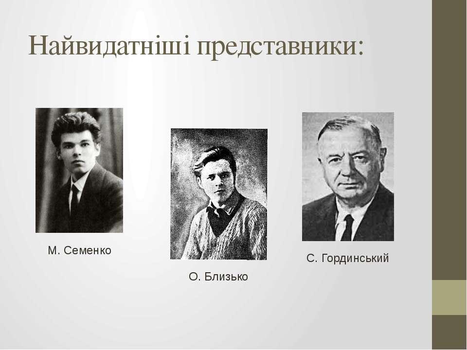 Найвидатніші представники: М. Семенко О. Близько С. Гординський