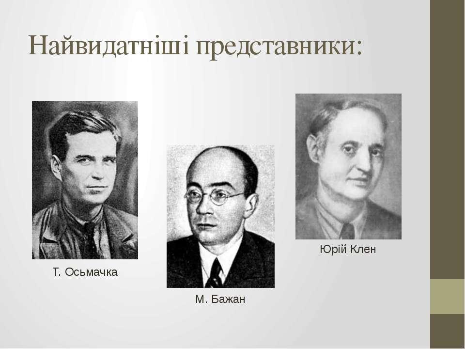 Найвидатніші представники: Т. Осьмачка М. Бажан Юрій Клен