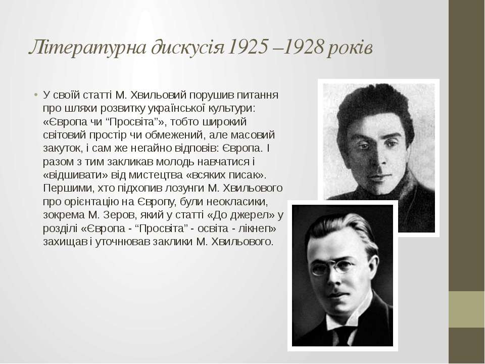 Літературна дискусія 1925 –1928 років У своїй статті М. Хвильовий порушив пит...