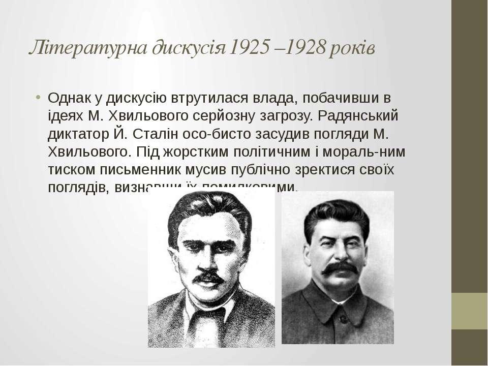 Літературна дискусія 1925 –1928 років Однак у дискусію втрутилася влада, поба...