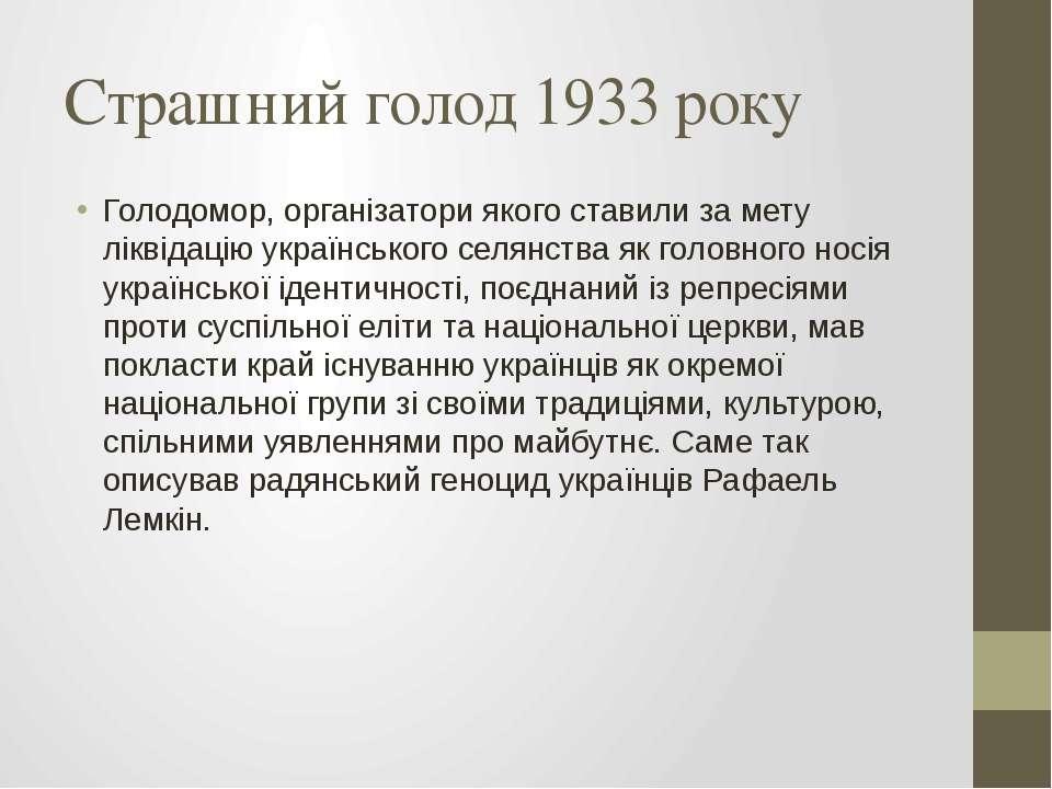 Страшний голод 1933 року Голодомор, організатори якого ставили за мету ліквід...