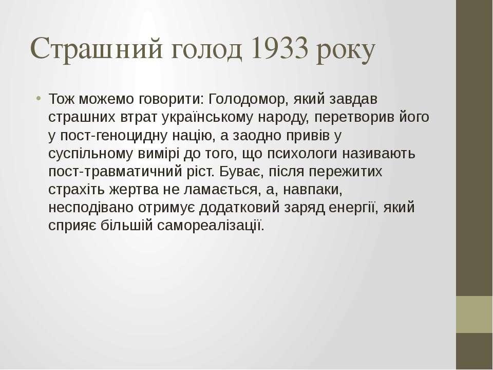 Страшний голод 1933 року Тож можемо говорити: Голодомор, який завдав страшних...