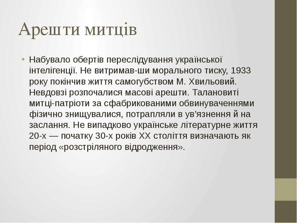 Арешти митців Набувало обертів переслідування української інтелігенції. Не ви...