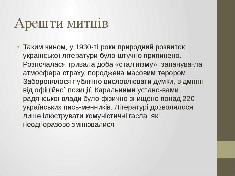 Арешти митців Таким чином, у 1930-ті роки природний розвиток української літе...