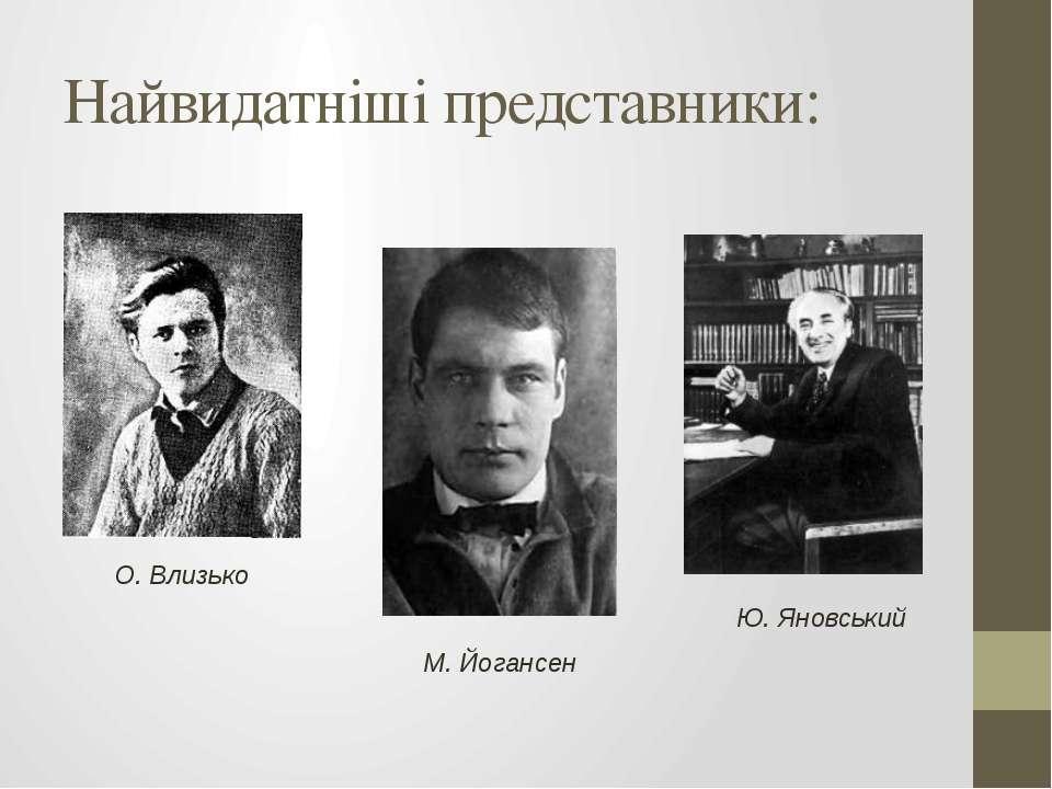 Найвидатніші представники: О. Влизько М. Йогансен Ю. Яновський