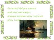 Білі акації будуть цвісти в місячні ночі жагучі, промінь морями заллє золотий...