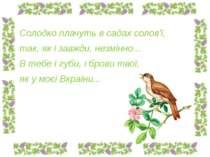 Солодко плачуть в садах солов'ї, так, як і завжди, незмінно... В тебе і губи,...