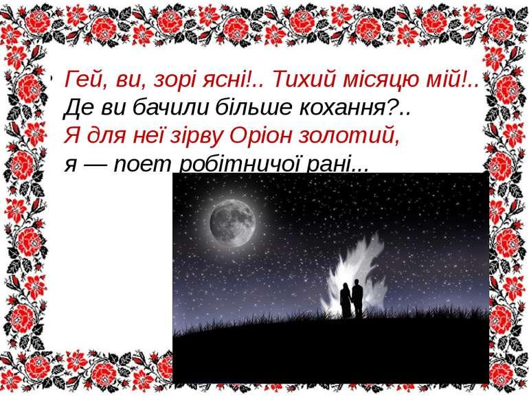 Гей, ви, зорі ясні!.. Тихий місяцю мій!.. Де ви бачили більше кохання?.. Я дл...