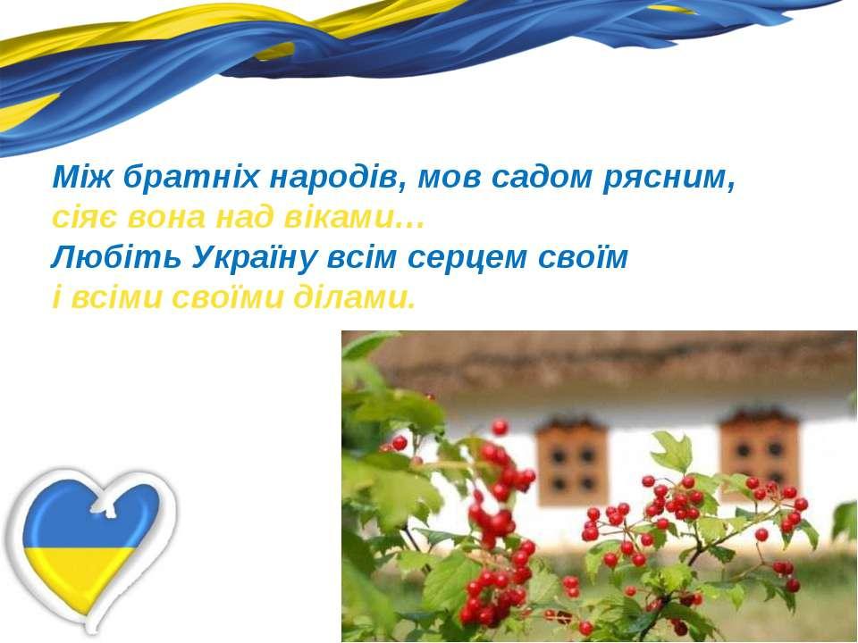 Між братніх народів, мов садом рясним, сіяє вона над віками… Любіть Україну...