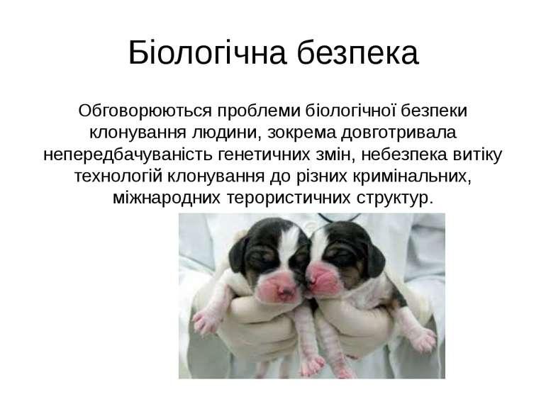 Біологічна безпека Обговорюються проблеми біологічної безпеки клонування люди...