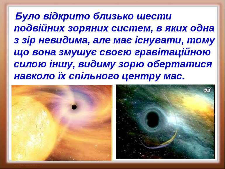 Було відкрито близько шести подвійних зоряних систем, в яких одна з зір невид...