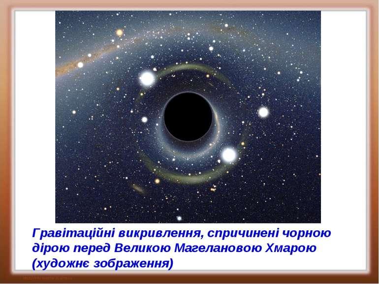 Гравітаційні викривлення, спричинені чорною дірою перед Великою Магелановою Х...