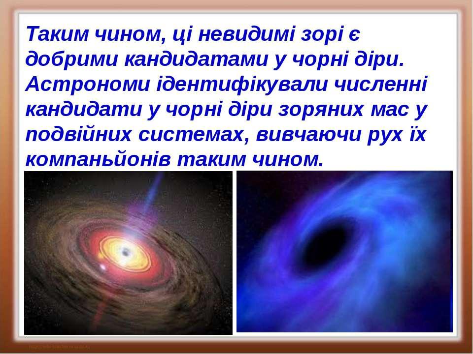 Таким чином, ці невидимі зорі є добрими кандидатами у чорні діри. Астрономи і...