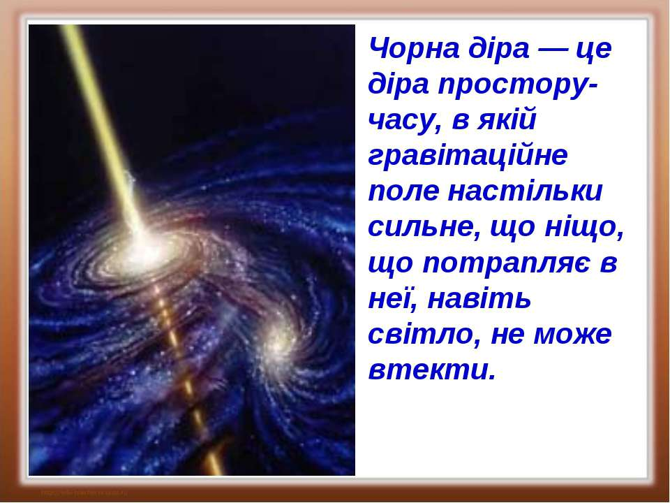 Чорна діра — це діра простору-часу, в якій гравітаційне поле настільки сильне...