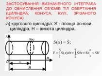 а) кругового циліндра: S - площа основи циліндра, H – висота циліндра. ЗАСТОС...