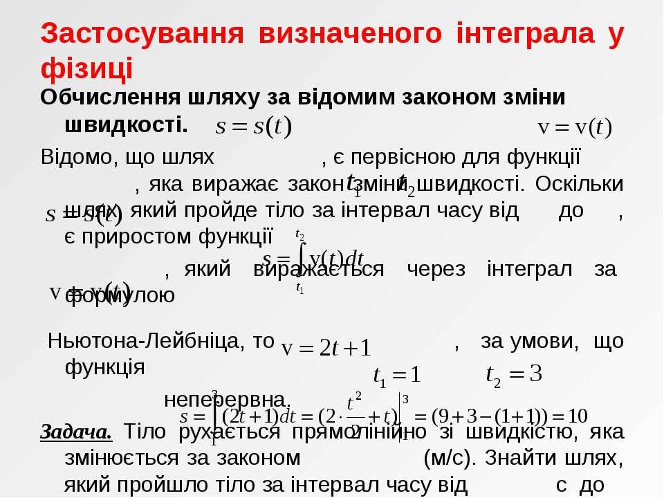 Застосування визначеного інтеграла у фізиці Обчислення шляху за відомим закон...