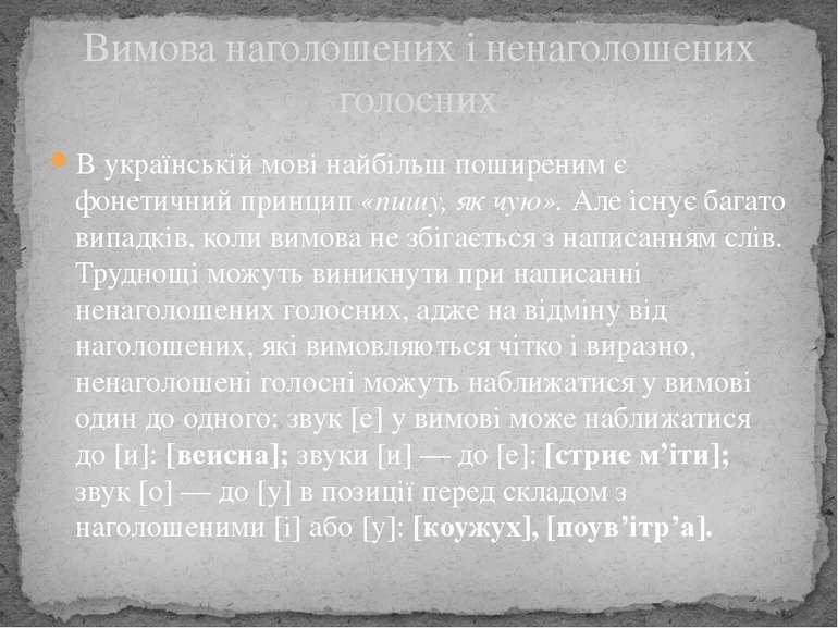 В українській мові найбільш поширеним є фонетичний принцип «пишу, як чую». Ал...