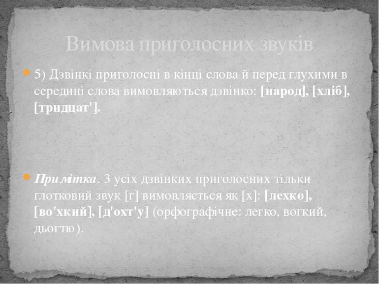 5) Дзвінкі приголосні в кінці слова й перед глухими в середині слова вимовляю...