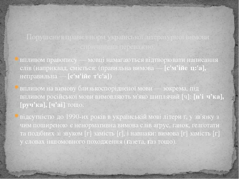 впливом правопису— мовці намагаються відтворювати написання слів (наприклад,...