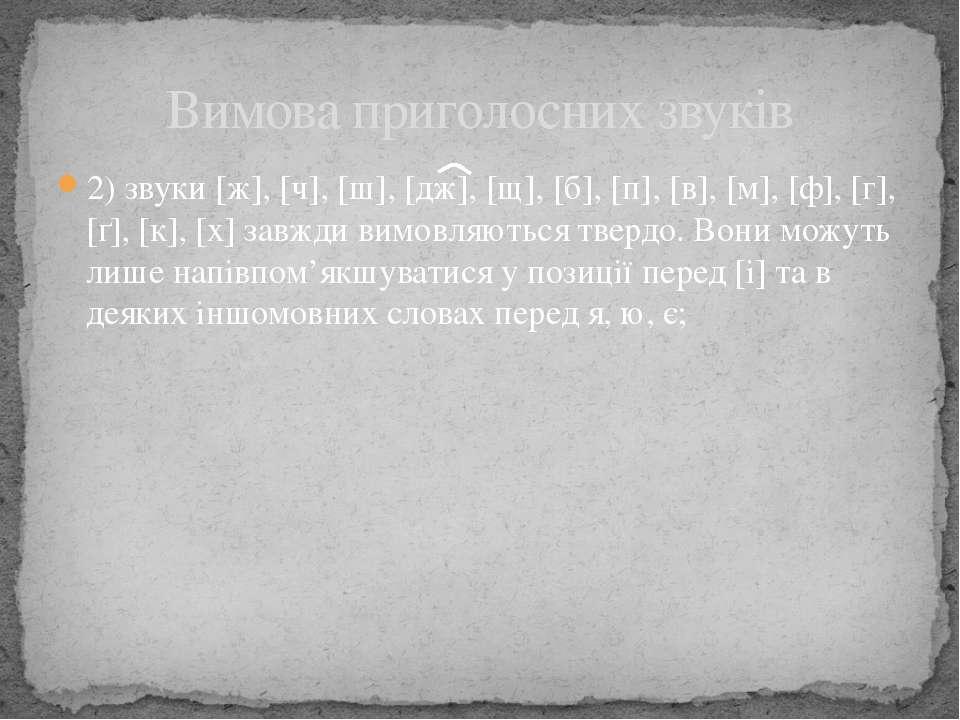 2) звуки [ж], [ч], [ш], [дж], [щ], [б], [п], [в], [м], [ф], [г], [ґ], [к], [х...