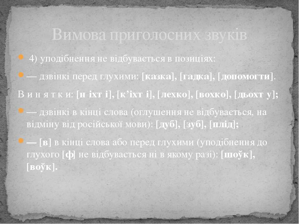4) уподібнення не відбувається в позиціях: — дзвінкі перед глухими: [казка], ...