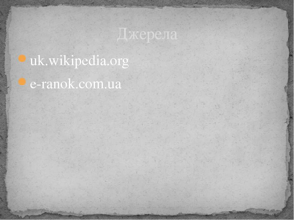 uk.wikipedia.org e-ranok.com.ua Джерела