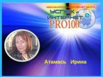 Атамась Ирина Атамась Ирина