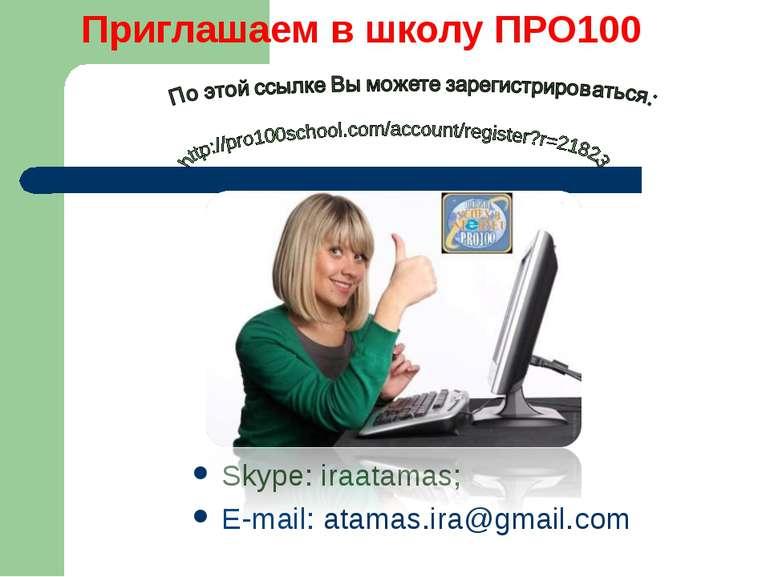 Приглашаем в школу ПРО100 Skype: iraatamas; E-mail: atamas.ira@gmail.com