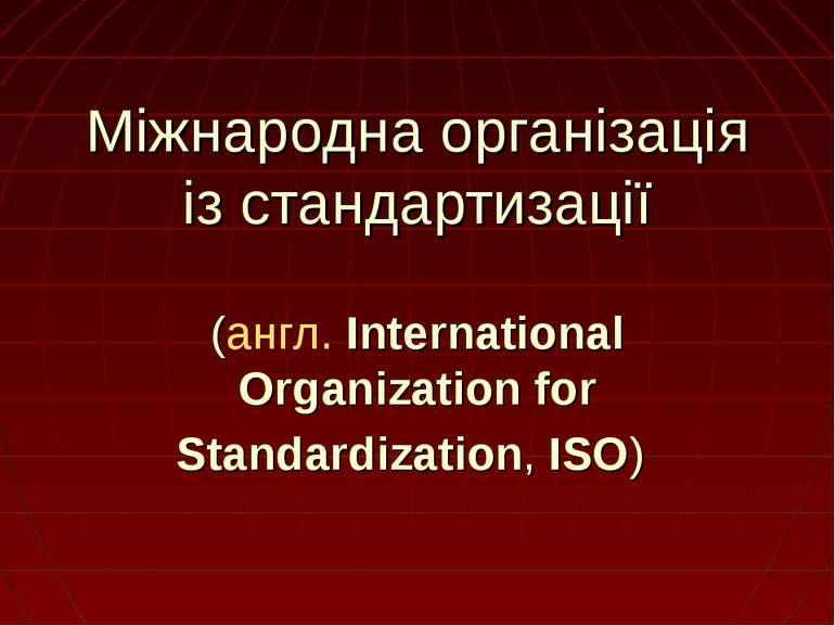 Міжнародна організація із стандартизації (англ. International Organization fo...